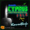 Thumbnail ACOUSTIC CYPRUS INSTRUMENTAL FOLK  MUSIC DEMO